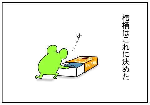 20 直木賞 7