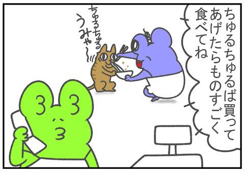R.3.3.5 ちゅるちゅる 3