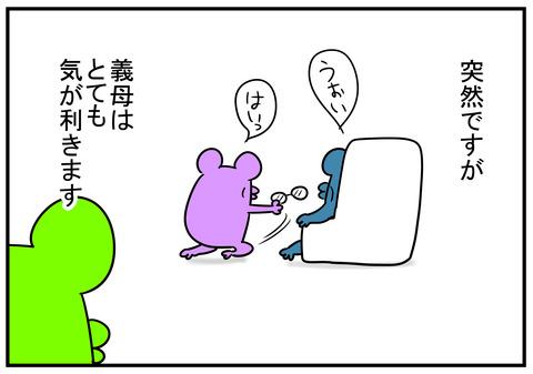 13 きがきく義母 1-1