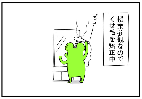 H31.2.26 くせ毛 1