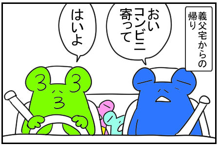 7 ちょろいヨメ 1