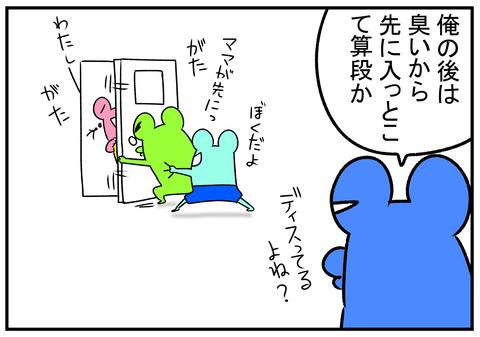 H31.4.16 トイレの取り合い 4