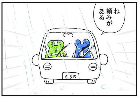 H30.9.24 雨の中車の窓が開いたら 2