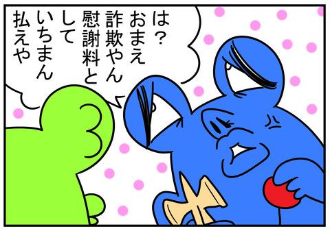 21 けん玉 7