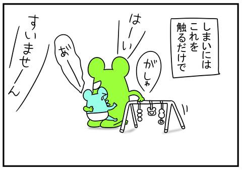 8 赤ちゃんメリー 6