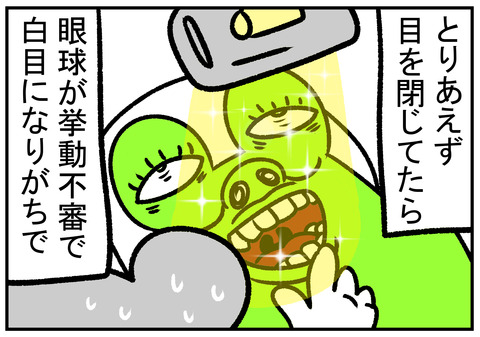 H31.1.23 歯医者さんとバナナ 5
