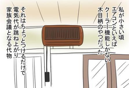 昭和のクーラー
