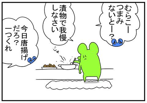 R1.12.21 唐揚げと納豆 1
