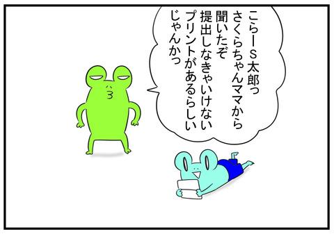 19 忘れ物の多いS太郎 1