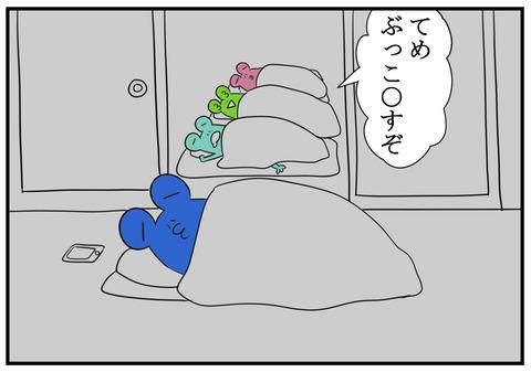 8 嫁の寝言 3