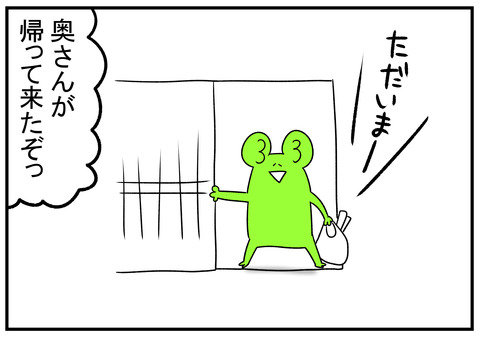 H30.11.28 妻を騙す夫 4