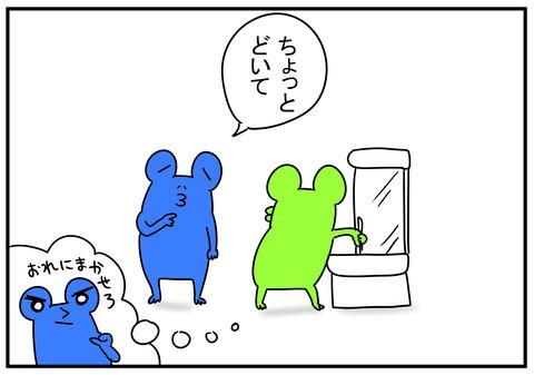 28 か~っぺ 2