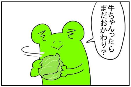 9 牛ちゃんぴーぴー 5