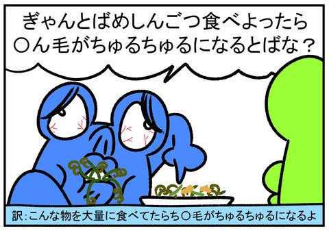 H31.4.22 春の山菜 6