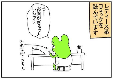R1.11.18 漫画を否定する旦那 1
