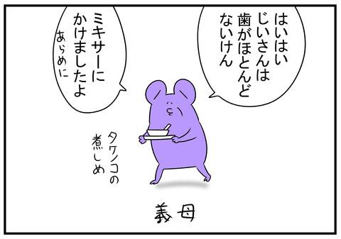 H31.4.15 タケノコ食べたい義父 2