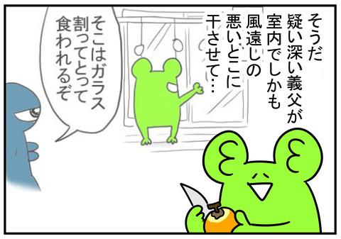 14 渋柿作り 5