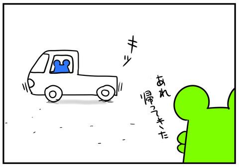 25 もち(組紐屋の竜) 2