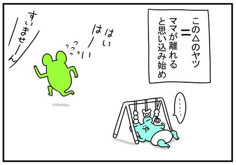 8 赤ちゃんメリー 5