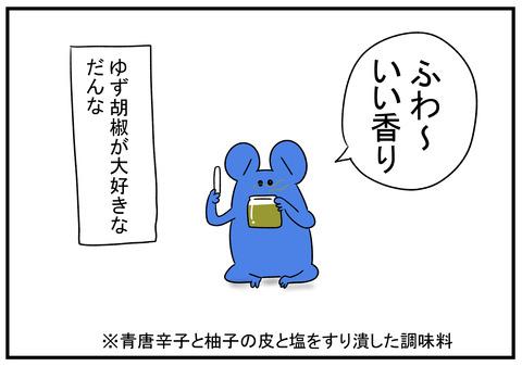 H30.11.8 柚子胡椒 1