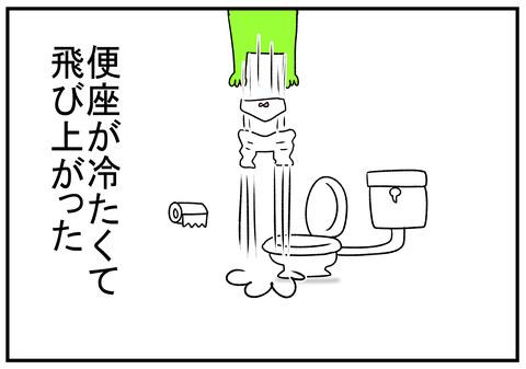 R1.9.21 秋を実感する朝のトイレ 5