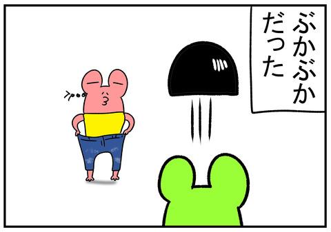 H31.1.13 MURAKO KOSHINO 6