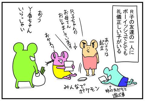 25 Y香ちゃん 1