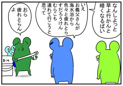 H30.8.20 あじご釣り 3