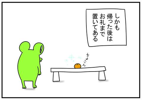 25 Y香ちゃん 4