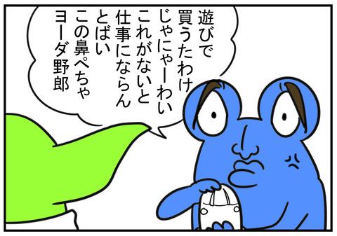 レーザー墨だし器 3