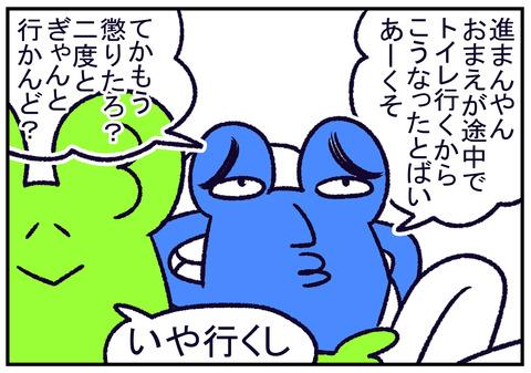R1.8.11 熊本市動植物園 夜間 5