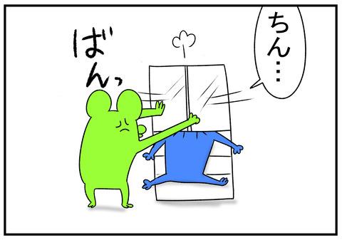 R1.9.19 ちん 4