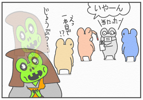 R3.1.27 役員決め 3