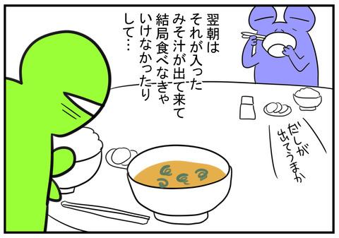 H30.6.9 ばあちゃんとミナ貝 6