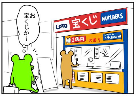 27 宝くじ 1
