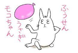 モコちゃん