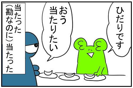 スイートスプリングで美味しんぼ