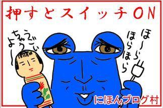 にほんブログ村パパ