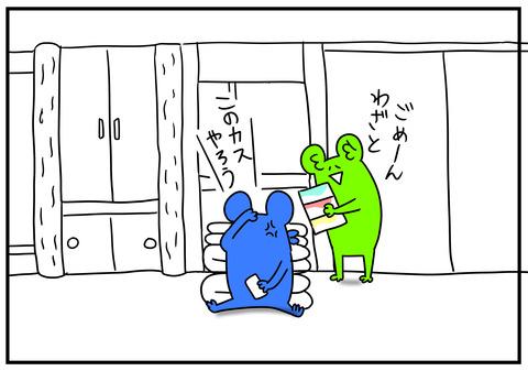 11 わざと 4