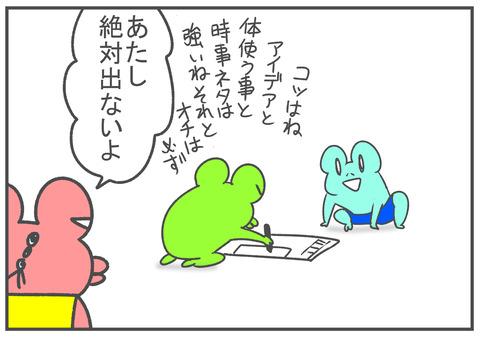 R3.2.6 欽ちゃんの仮装大賞に出たい母 3