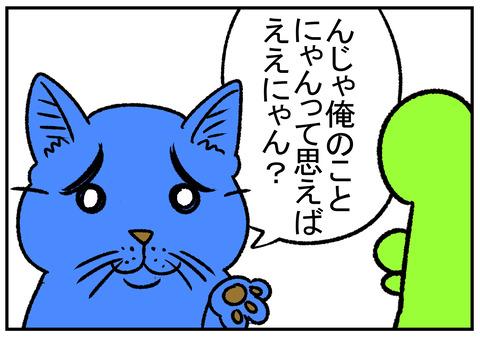 R1.12.11 猫には何されてもいい 3