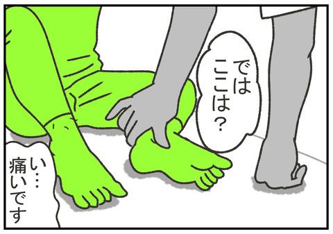 R2.7.9 足の筋を傷めた 1