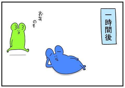 R1.7.25 闇食い 4