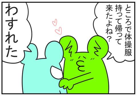 10 リレー 3