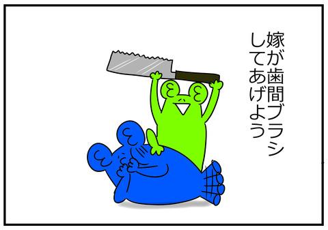 28 歯間ブラシ 9