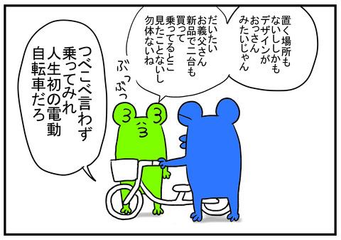 3 初電動自転車 2