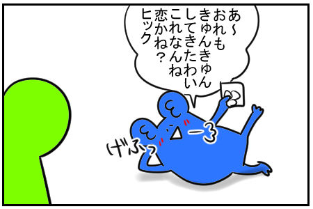 23 きゅんきゅんしちゃう 4