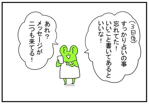 H31.1.22 悩みと占い 4