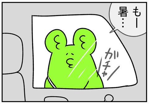 R31.7.6 待ち合わせ 5