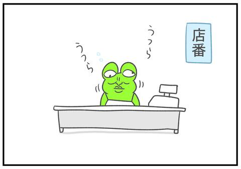 R3.4.21 朝風呂に入る夫 1